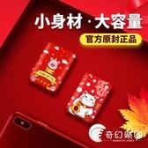 行動電源-移動電源毫安適用于小米蘋果vivo華為oppo手機通用-奇幻樂園