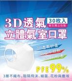 台灣製造3D 立體一體成型口罩(戴口罩)(分裝包裝)1包30入