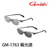 漁拓釣具 GAMAKATSU GM-1763 亮灰 / 暗灰 (偏光鏡)