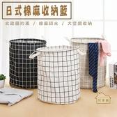 【居美麗】日式棉麻收納籃 洗衣籃 日式棉麻髒衣籃 可折疊收納桶 布藝防水髒衣服玩具收納筐