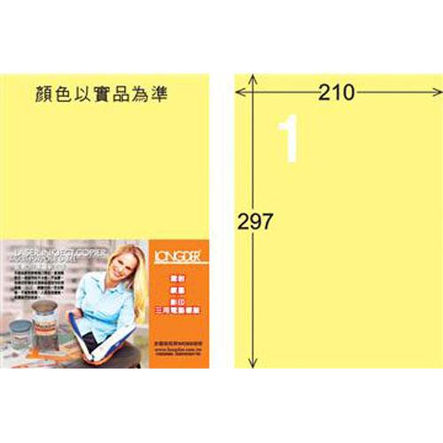【奇奇文具】龍德 LD-800-Y-C 淺黃 全張 A4三用標籤