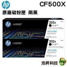 【二黑組合】HP 202X CF500X BK 黑 原廠碳粉匣 盒裝 適用M254DW M281FDW
