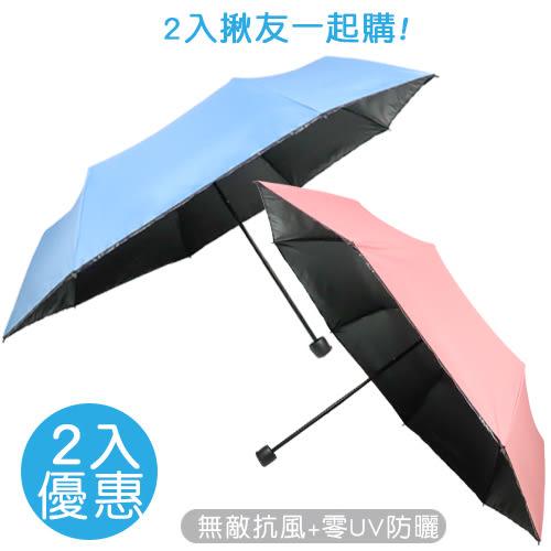 【2入無敵抗風組】防曬膠三折玻璃纖維抗風傘 6色任選