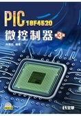 PIC 18F4520微控制器(第三版)(附範例光碟)
