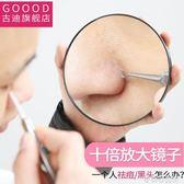10 倍放大化妝鏡拔粉刺毛孔去黑頭臉部放大美容鏡便攜鏡隨身小鏡子茱莉亞