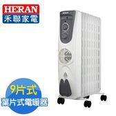 HERAN 禾聯 葉片式電暖器(9片)