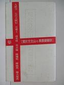 【書寶二手書T8/文學_CKW】關於方文山的素顏韻腳詩_方文山