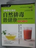 【書寶二手書T7/養生_QHK】營養博士教你自然排毒最健康_謝明哲