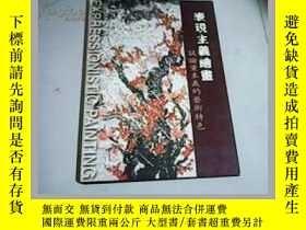 二手書博民逛書店表現主義繪畫:試論董本義的藝術特色:on罕見Dong Benyi