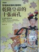 【書寶二手書T1/歷史_ISZ】乾隆皇帝的十張面孔_張宏傑