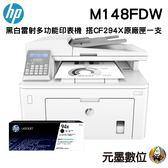 【搭原廠CF294X一支 登錄送1500元禮卷】HP LaserJet Pro MFP M148dw 無線黑白雷射雙面事務機