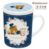 ★ 日本製 ★ 日本限定 拉拉熊家族 15th 不思議之国系列 杯蓋&濾茶器 馬克杯套組