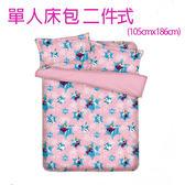 【冰雪奇緣】FROZEN舞動冰雪單人床包二件組-粉紅 3.5x6.2尺(105x186公分)