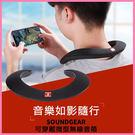 音樂魔環 可穿戴式 無線音箱 便攜式 無線藍牙音箱 脖戴式音響 迷你創意 U型圍脖音箱 e起購