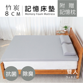 【Hokun】竹炭8公分記憶床墊附枕(雙人5x6.2尺)