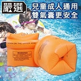 【嚴選】夏日戲水 成人兒童游泳安全救生臂圈
