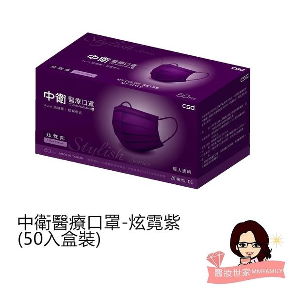 CSD中衛 醫療口罩系列 50入/盒裝 每人限購一盒【醫妝世家】 CSD 中衛口罩