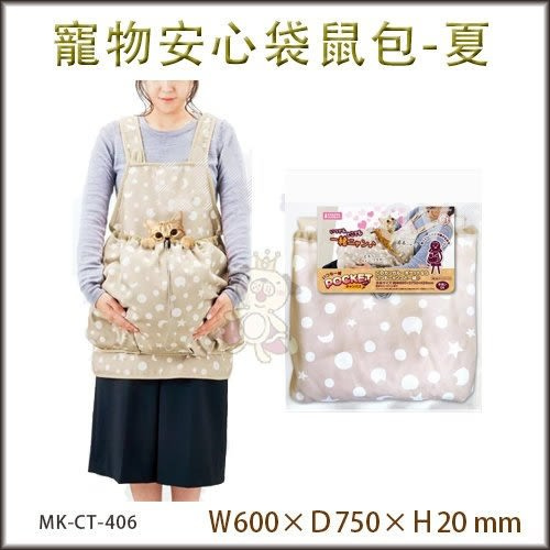 *KING WANG*日本Marukan 小型寵 前背式袋鼠包/軟背袋【CT-406】