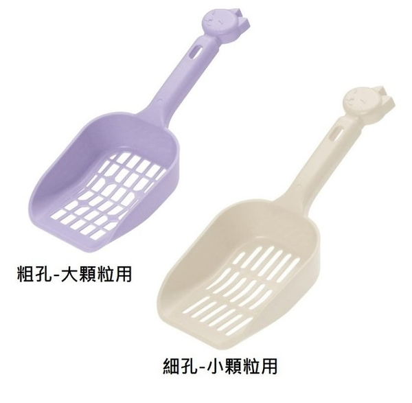 48H出貨*WANG*【原廠公司貨】日本Richell卡羅貓便盆用貓砂鏟【紫(粗顆)56101/米(細顆)56113】 貓鏟
