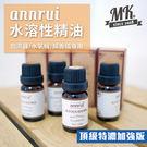 annrui 頂級超濃縮水溶性精油 10...