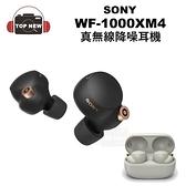 [現貨] SONY 索尼 真無線降噪藍牙耳機 WF-1000XM4 降噪 真無線 藍牙 耳機 1000XM4 高音質 公司貨