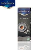 莫凡彼Mövenpick義式雙倍濃縮/膠囊咖啡(與市售雀巢NESPRESSO機器相容)