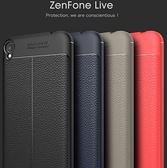 華碩 ZenFone Live ZB501KL 荔枝紋內散熱 全包防摔 矽膠軟殼 邊線設計 全包邊手機殼 質感軟殼