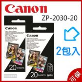補貨中 Canon ZP-2030 2×3相紙 2入40張 抗撕裂 防髒污 ZP2030 相片紙 適用PV-123 公司貨