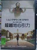 挖寶二手片-K14-076-正版DVD*電影【超越地心引力】-小女子也能舉出一片天