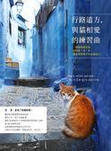 (二手書)行路遠方,與貓相愛的練習曲:一個貓痴攝影師橫跨歐、亞、非,繞地球兩圈半..