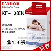 Canon 4x6相片紙含色帶*108張 KP-108IN 適用 CP1200 CP1300 ~ 5盒(含)以上改宅配 超取限全家