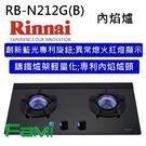 【fami】林內瓦斯爐  RB-N212...