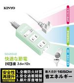 KINYO 延長線 SD-213-12  一開3插延長線 3.6M 12尺
