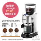 【配件王】日本代購 義大利 Delonghi KG521J 咖啡研磨機 研磨度1~18 14杯 120g