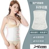 塑身衣 孕婦產后收腹帶產婦塑身恢復束縛帶束腰束腹順剖腹產專用透氣紗布 酷男