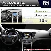 【專車專款】08-15年 HYUNDAI SONATA專用10吋無碟安卓機*藍芽+導航*4核心2+32※倒車選配 (另售八核心