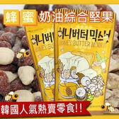韓國 Toms Gilim 蜂蜜奶油綜合堅果 家庭號大份量 220g 涮嘴 韓旅必買 送禮首選
