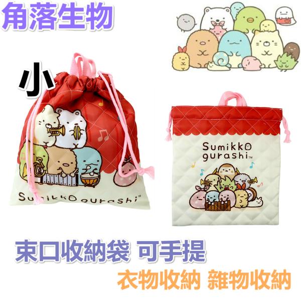 【京之物語】san-x角落生物多功能束口袋 手提包 收納包 後背包(小尺寸) 現貨