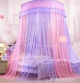 蚊帳 公主風吊頂式圓頂蚊帳1.8m床2.2雙人家用落地1.5m免安裝1.2米新款 酷斯特數位3c YXS