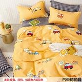 加大薄床包三件組 100%精梳純棉(6x6.2尺)《汽車總動員》