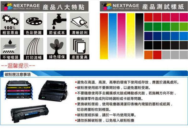 【台灣榮工/NEXTPAGE】HP 全系列 Dye Ink 3黑3彩 BK 黑/C 藍/M 紅/Y 黃 可填充 染料 墨水/墨水瓶 100ml