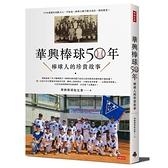 華興棒球50年(華興棒球人的珍貴故事)