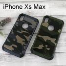 【NX CASE】迷彩系列防摔殼 iPhone Xs Max (6.5吋)