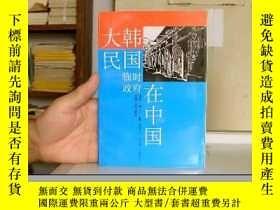 二手書博民逛書店罕見大韓民國臨時政府在中國(作者籤贈本)4736 沐濤、孫志科