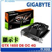 軒揚pcgoex GIGABYTE 技嘉 GTX 1650 D6 OC 4G 顯示卡