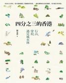 (二手書)四分之三的香港:行山‧穿村‧遇見風水林