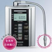 Panasonic 國際牌整水器 TK-HS50- ZTA 總代理公司貨台灣水質專用