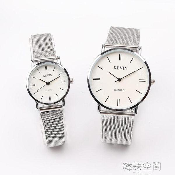 復古時尚超薄網帶手錶情侶款簡約男學生韓版休閒大氣女錶高中生
