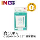 CURA Cleaning Set 鏡頭清潔套裝 拭鏡液+拭鏡紙30張 清潔組 不含酒精成分