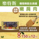 【毛麻吉寵物舖】LOTUS樂特斯 慢燉無穀主食罐 嫩肩肉 全貓配方 150g-12件組 貓罐 罐頭